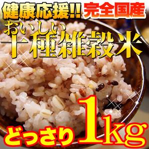 <完全国産>十種雑穀米どっさり1kg≪常温≫