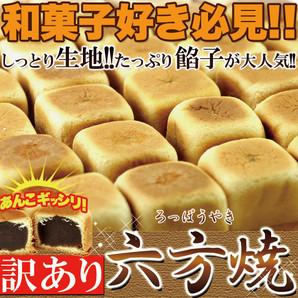 あんこギッシリ☆【訳あり】六方焼どっさり1kg