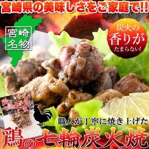【ゆうパケット出荷】職人が丁寧に焼き上げた☆宮崎名物!!鶏の七輪炭火焼200g(50g×4袋)