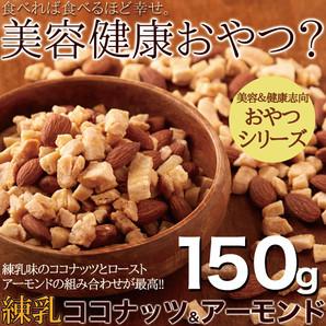 【メール便出荷可能商品 (倉庫納品)】食べれば食べるほど幸せ。美容健康おやつ☆練乳ココナッツ&アーモンド150g