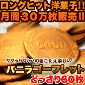 【訳あり】バニラ☆ゴーフレット60枚入り≪常温≫